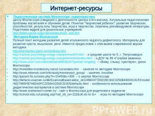 Интернет-ресурсы Педагогическая система Монтессори: характеристика Центр М