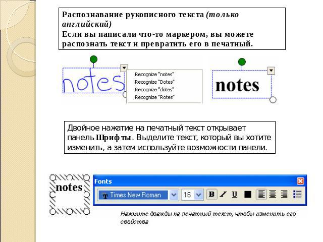 Как сделать русский текст в компьютере