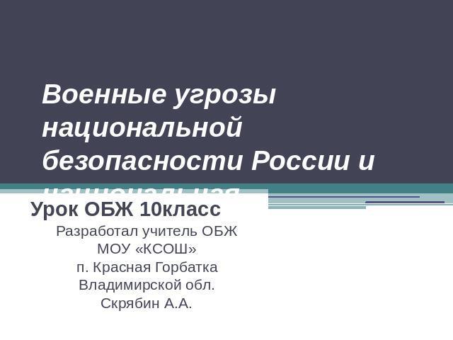 Рабочая Тетрадь по русскому языку 4 Класс Иванов скачать
