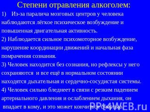 Алкоголизм тест ru