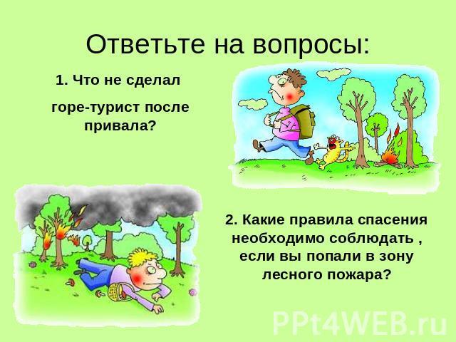 бесплатно презентацию на тему природные пожары