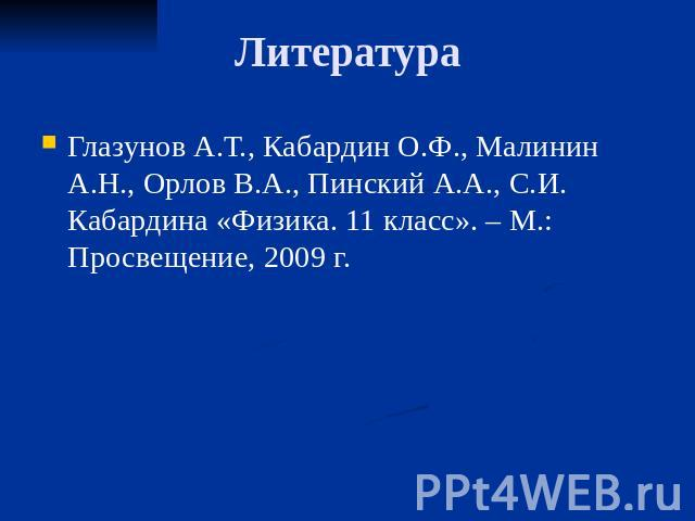 Литература Глазунов А.Т.,