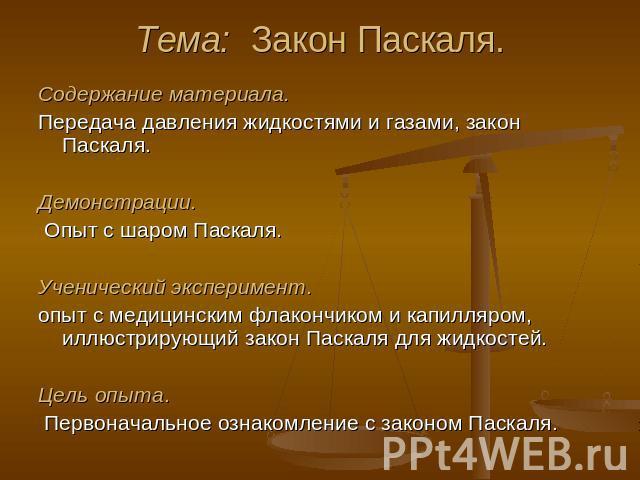 demonstratsiya-peredach-eroticheskogo-soderzhaniya-zakon