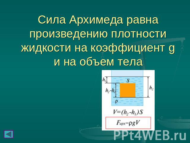 презентацию по физике закон архимеда плавание судов