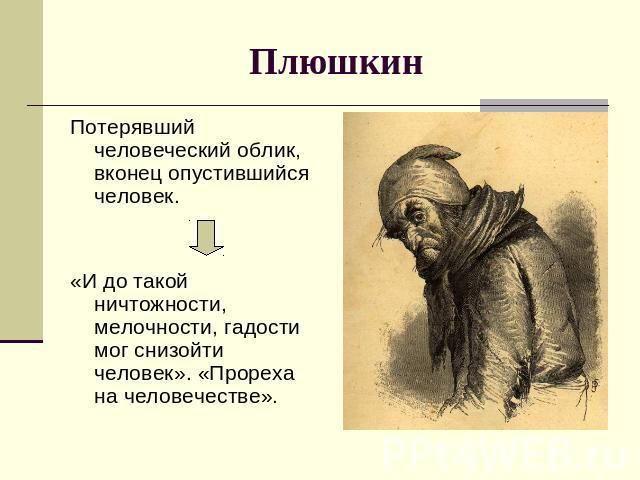 Гоголь Н.в.мертвые Души скачать