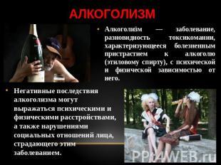 Чем можно лечить алкоголизм в домашних условиях