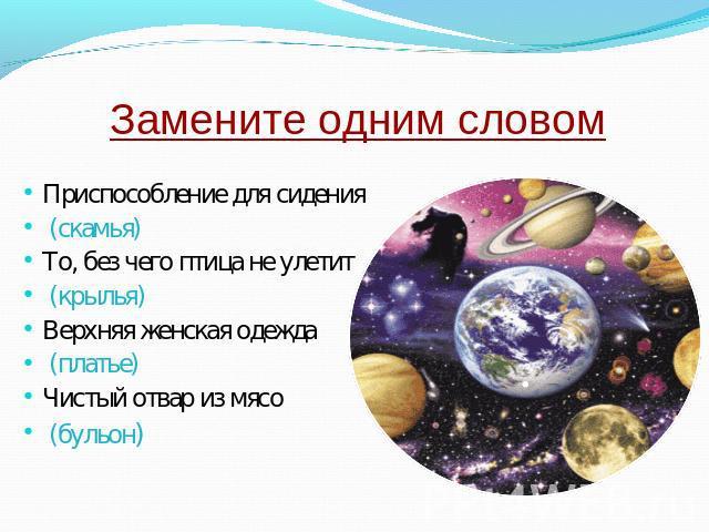 задания по русскому языку с мягким знаком
