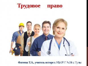 Трудовое право Фатеева Т.А., гувернер истории МБОУГ №20 г. Тулы