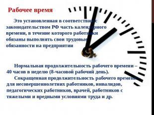 Рабочее период Это установленная во соответствии вместе с законодательством РФ порция кале