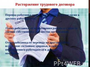 Расторжение трудового договора Перевод работника в области его просьбе или — или  со его соглас