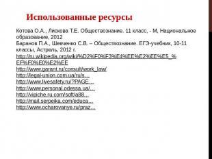 Использованные средства Котова О.А., Лискова Т.Е. Обществознание. 01 класс, - М,