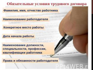 Обязательные пари трудового договора Фамилия, имя, отчество работника Наимено