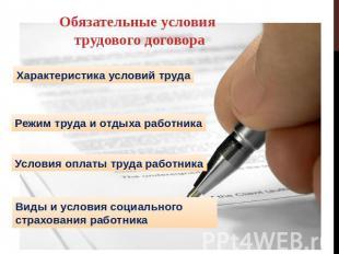 Обязательные пари трудового договора Характеристика условий труда Режим труда