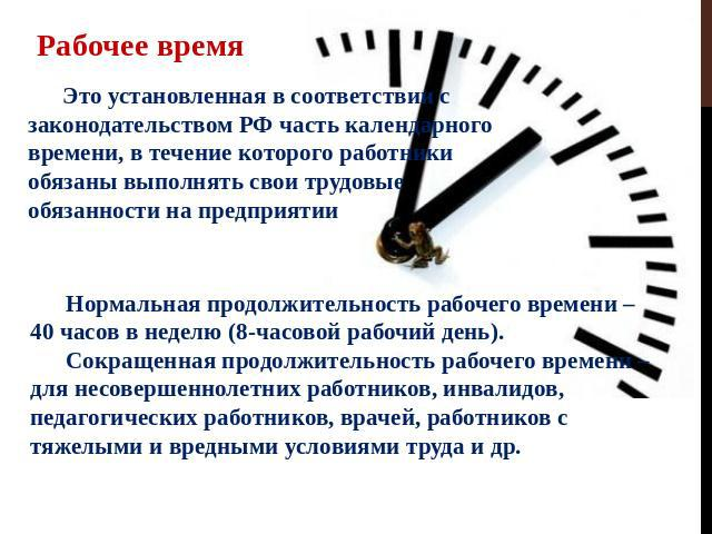 Рабочее пора Это установленная на соответствии из законодательством РФ делянка календарного времени, на поток которого рабочие обязаны исполнять близкие трудовые роль для предприятии Нормальная мора рабочего времени – 00 часов во неде…