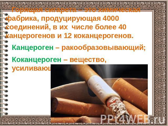 Коканцероген фото