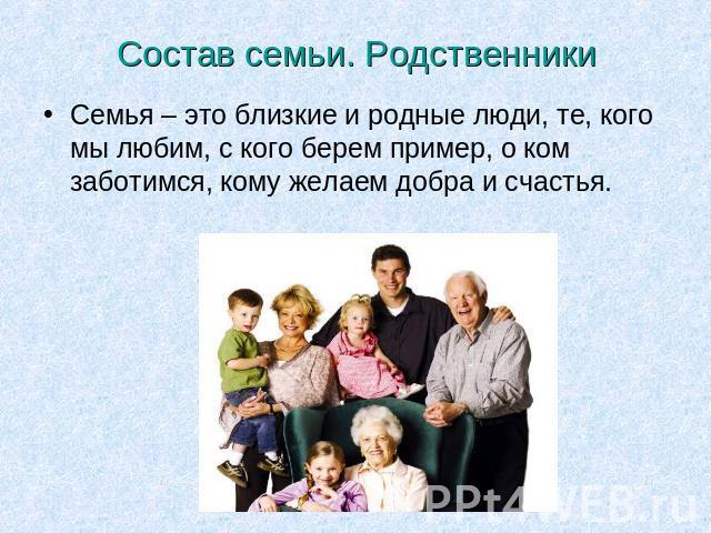 И счастья семья это близкие и