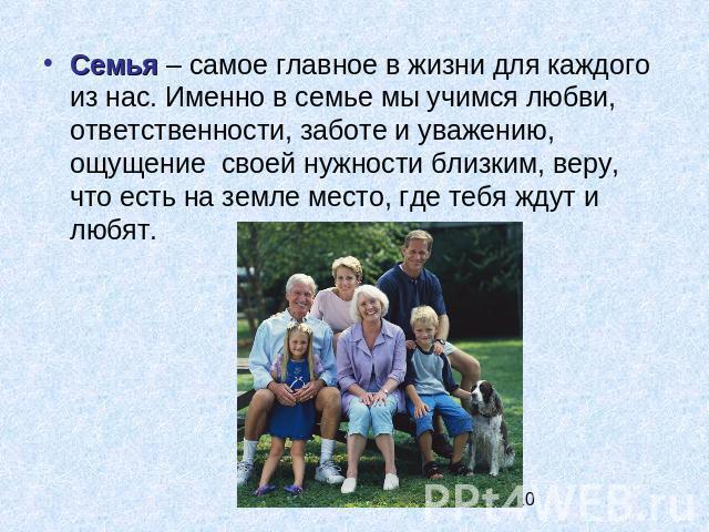 Семья – самое главное в жизни для