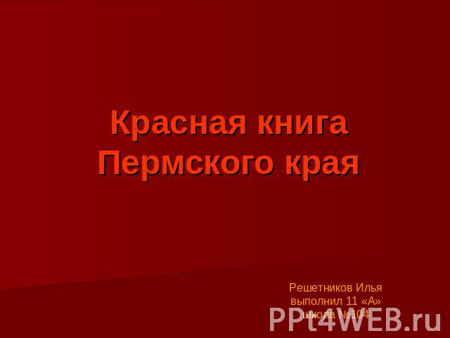 красная книга пермского края скачать бесплатно