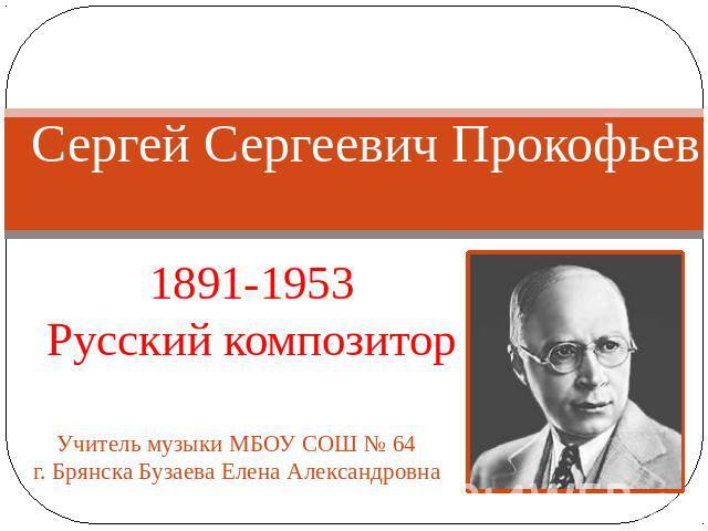 Советская опера реферат