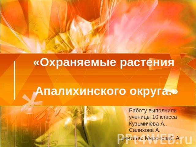 Первоцветы Воронежской Области Презентация