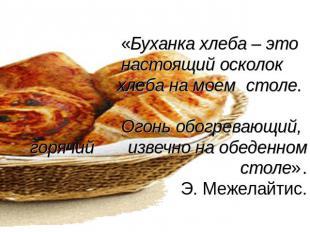 """""""Буханка хлеба - это настоящий осколок хлеба на моем столе.  Огонь обогревающий, горячий извечно на обеденном столе """"."""