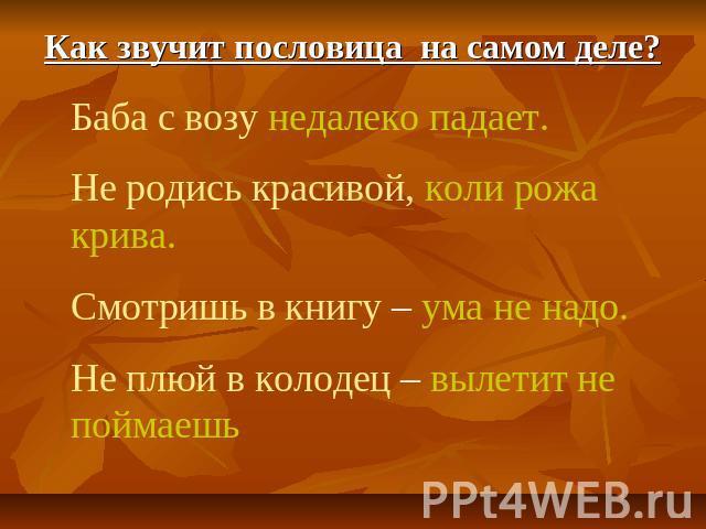 Кооператив Ништяк - В Мертвецкой