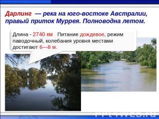 На тему климат реки и озёра австралии
