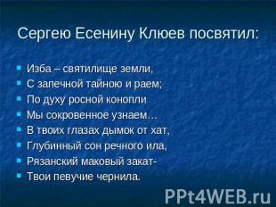 Николай ключе, сергей есенин, всеволод иванов