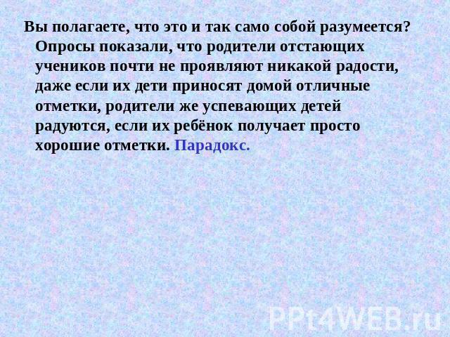 Как само собой разумеешееся - Mmrr.ru