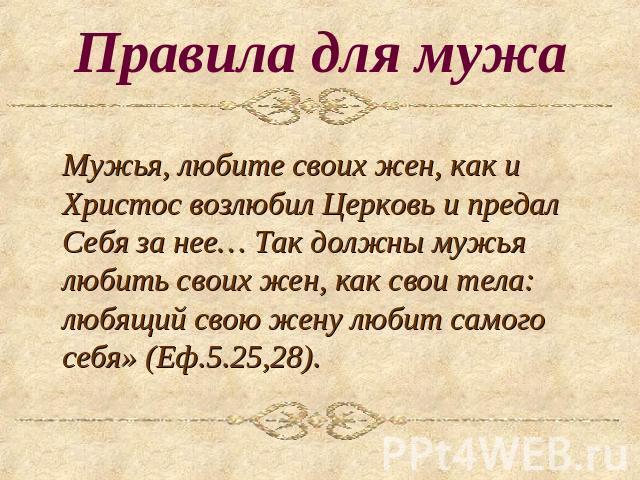 Стих в библии о муже или о жене