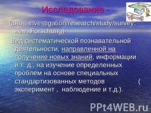 Исследование - (англ. investigation/research/study/survey; нем. Forschung) Вид с