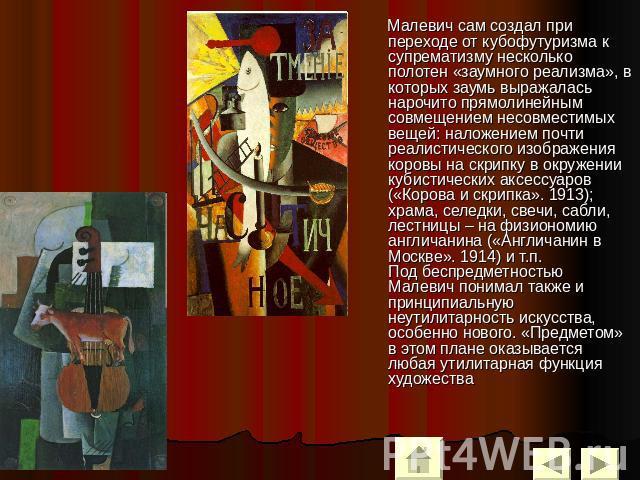 """Презентация """"Супрематизм Казимира Малевича"""" - скачать ... Квадрат Малевича Скачать"""