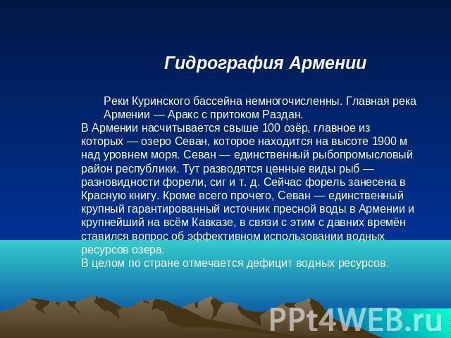 Презентация Про Армению