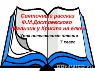 сочинения ф.м.достоевского мальчики