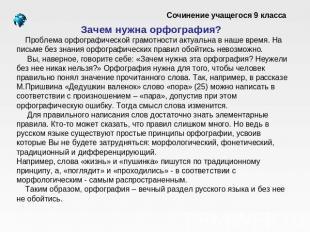 Презентация на тему: ГИА по русскому ...