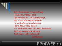 Скачать презентации на тему адмирал ушаков