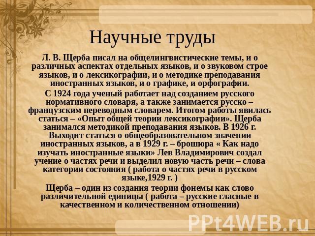 Словарь русского языка грота - шахматова (1891-1937 гг)