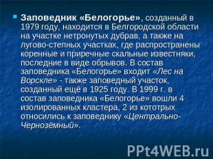 Презентацию россии природные тему охраняемые на территории