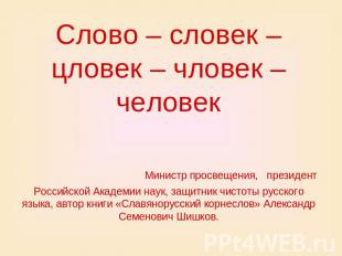 Картинки по запросу тайны русского языка