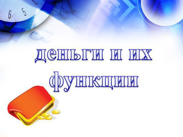 Презентация Для Дошкольников На Тему Деньги