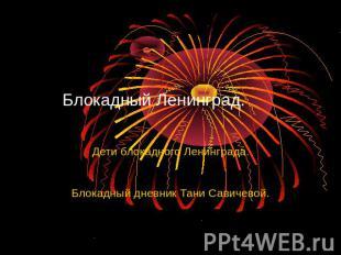 Ленинграда блокадный дневник тани
