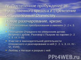 Презентация на тему: Духовные искания Андрея Болконского и Пьера Безухова.