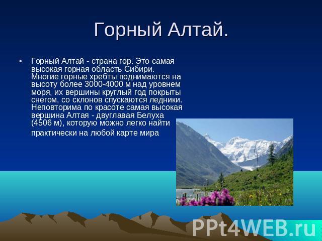 Презентация горный алтай