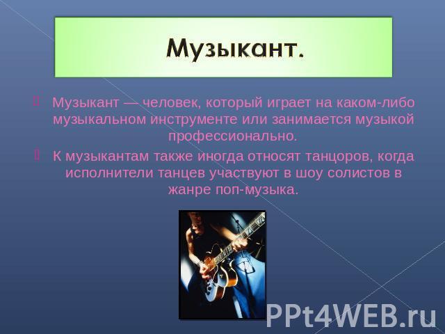 Скачать презентация на тему профессия музыкант