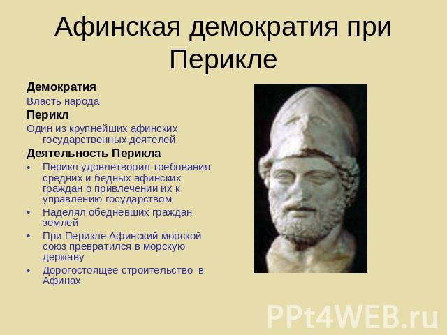 Презентацию Древняя Греция