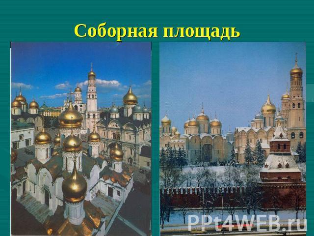Путешествие по Москве 2 класс - презентация к уроку ...