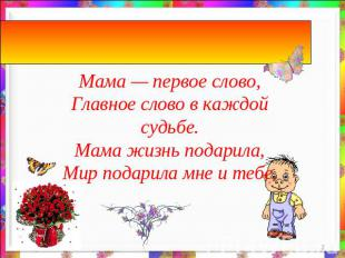Презентацию тему день матери