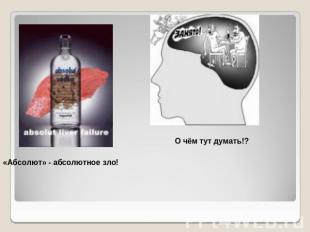 Сытин настрои алкоголизм
