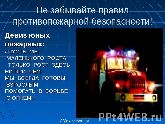 Названия, Эмблемы И Девизы Про Пожарную Безопасность