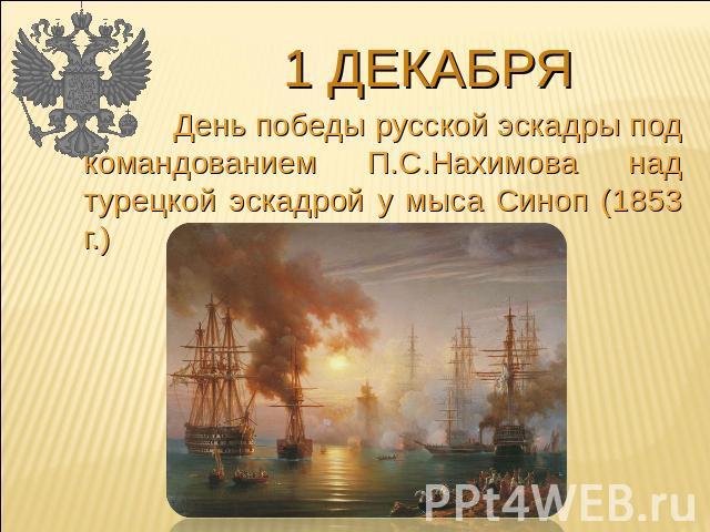 1 декабря день победы русской эскадры под командованием п с нахимова над турецкой эскадрой у мыса синоп (1853 год)
